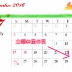 土用の丑の日!2016年はいつ?意味も一緒に紹介します!