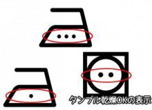 新洗濯表示の【・】の説明