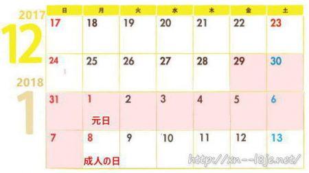トヨタ自動車さんのカレンダーでは、年末年始休みは10連休!