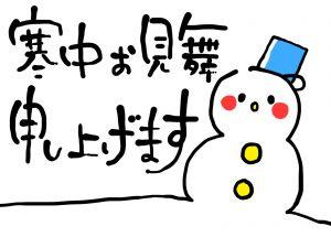 寒中見舞いで年賀状のお返事!